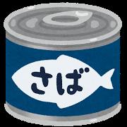 さば水煮缶の栄養や効能は?効果的な食べ方は?