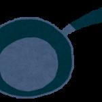 鉄のフライパンがくっつかないようにする方法は?
